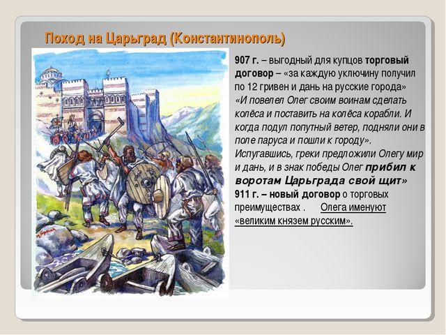 Поход на Царьград (Константинополь) 907 г. – выгодный для купцов торговый дог...
