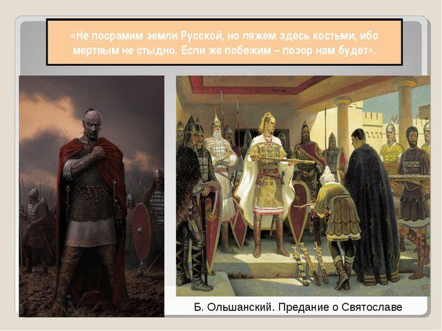 «Не посрамим земли Русской, но ляжем здесь костьми, ибо мертвым не стыдно. Ес...