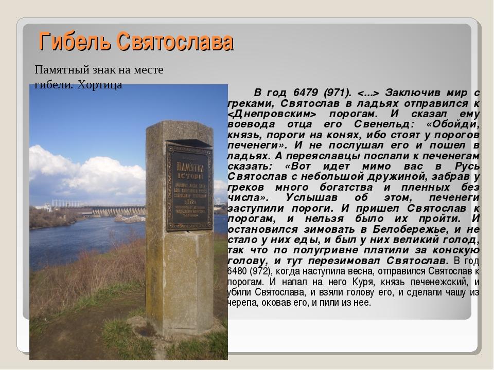 Гибель Святослава В год 6479 (971).  Заключив мир с греками, Святослав в ладь...