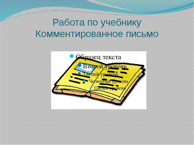 Работа по учебнику Комментированное письмо