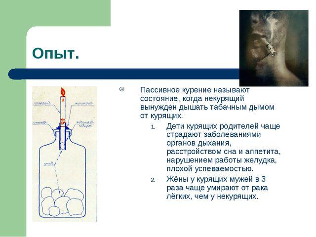 Опыт. Пассивное курение называют состояние, когда некурящий вынужден дышать т...