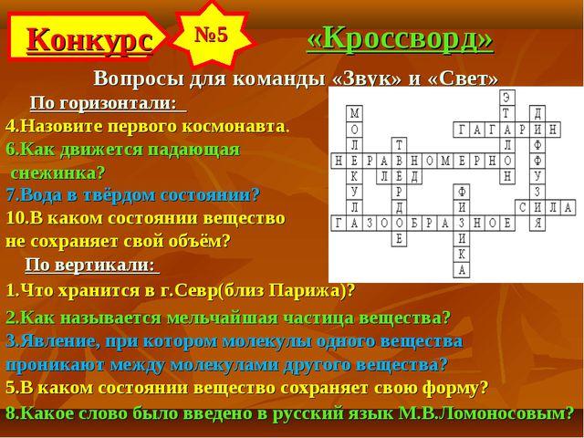 Конкурс №5 «Кроссворд» Вопросы для команды «Звук» и «Свет» По горизонтали: 4....