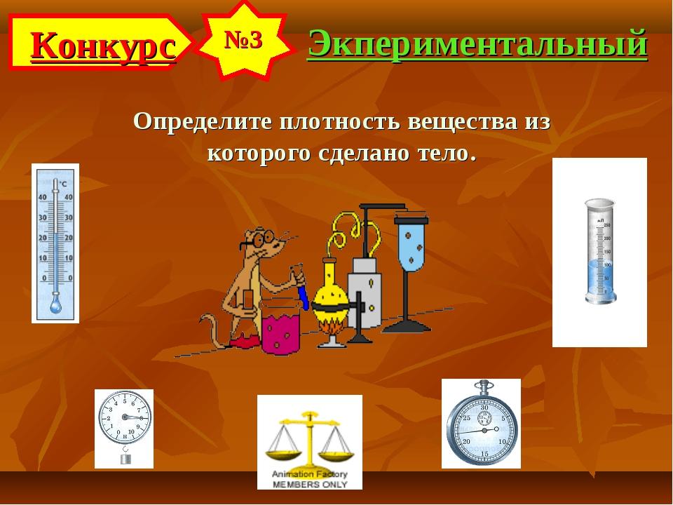 Конкурс №3 Экпериментальный Определите плотность вещества из которого сделано...