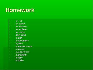 Homework to cut- to repair- to remove- to replace- to stops- Зат есім a part-