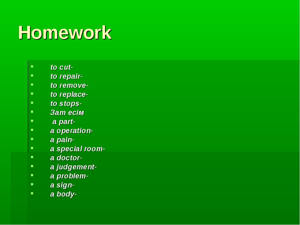 Homework to cut- to repair- to remove- to replace- to stops- Зат есім a part-...
