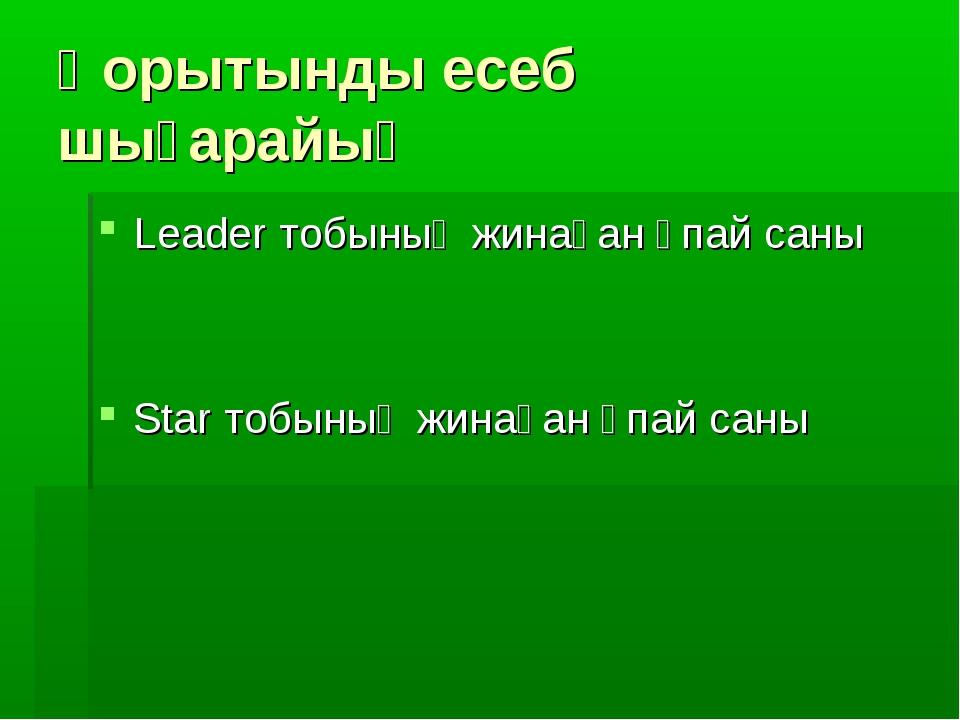 Қорытынды есеб шығарайық Leader тобының жинаған ұпай саны Star тобының жинаға...