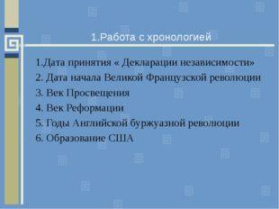 1.Работа с хронологией 1.Дата принятия « Декларации независимости» 2. Дата на