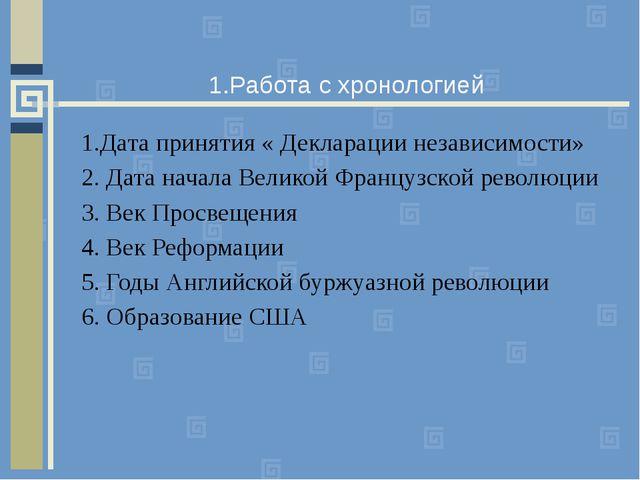 1.Работа с хронологией 1.Дата принятия « Декларации независимости» 2. Дата на...