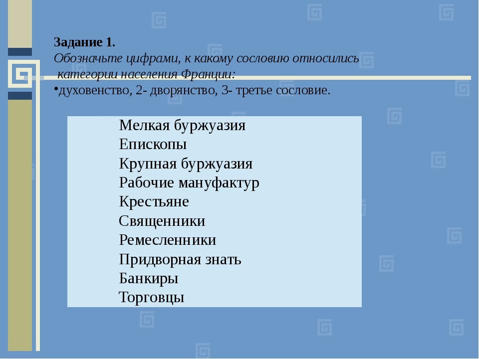 Задание 1. Обозначьте цифрами, к какому сословию относились категории населе...