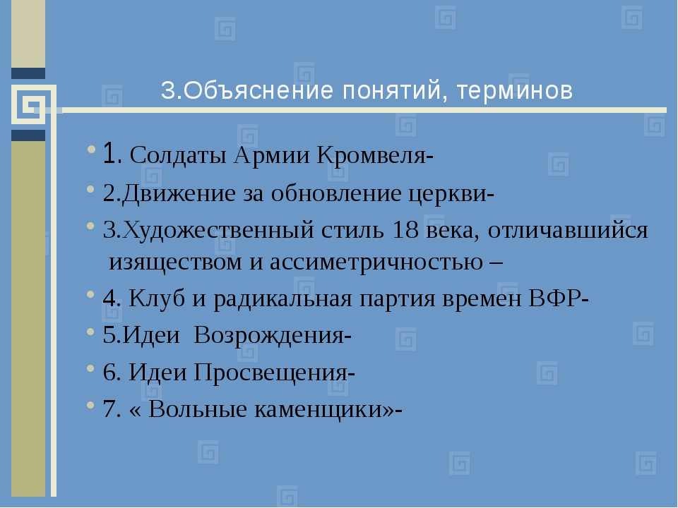 3.Объяснение понятий, терминов 1. Солдаты Армии Кромвеля- 2.Движение за обнов...