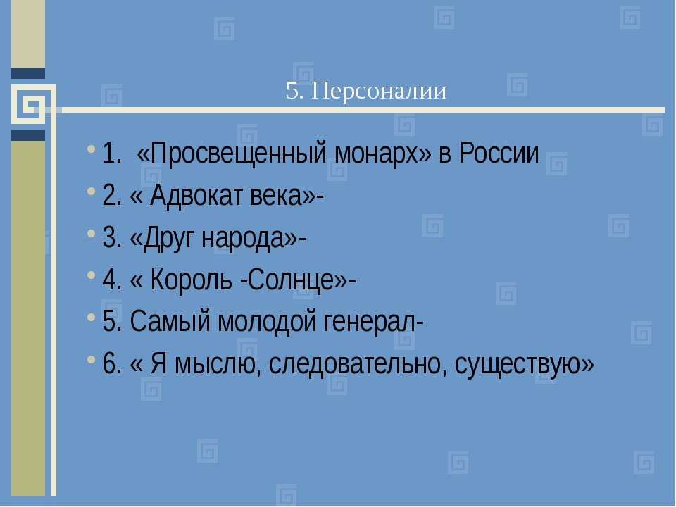 5. Персоналии 1. «Просвещенный монарх» в России 2. « Адвокат века»- 3. «Друг...