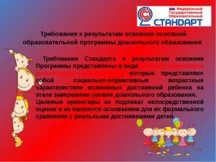 Требования к результатам освоения основной образовательной программы дошколь