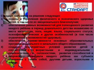 Стандарт направлен на решение следующих задач: охраны и укрепления физическог