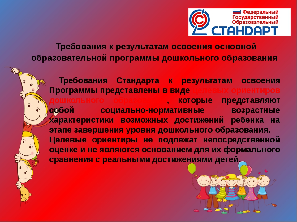 Требования к результатам освоения основной образовательной программы дошколь...