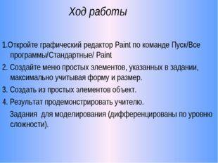 Ход работы 1.Откройте графический редактор Paint по команде Пуск/Все программ