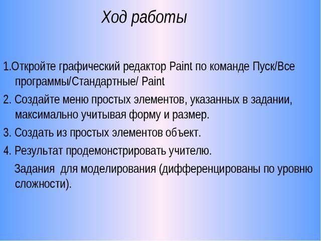 Ход работы 1.Откройте графический редактор Paint по команде Пуск/Все программ...