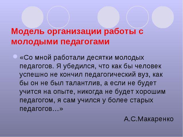 Модель организации работы с молодыми педагогами «Со мной работали десятки мол...