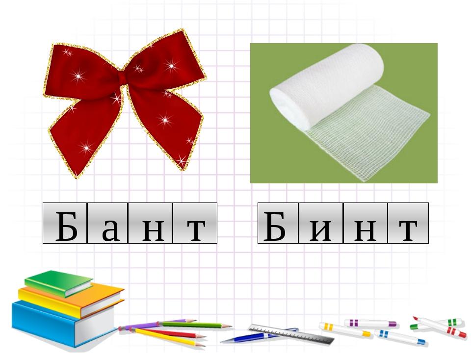 Б а н т Б и н т