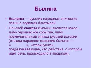 Былина Былины— русские народные эпические песни о подвигах богатырей. Осново