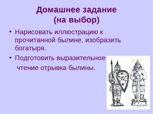 Домашнее задание (на выбор) Нарисовать иллюстрацию к прочитанной былине, изоб