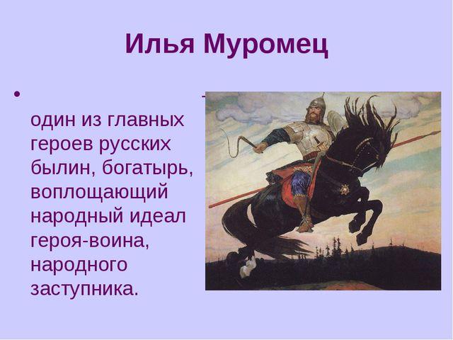 Илья Муромец Илья́ Му́ромец - один из главных героев русских былин, богатырь,...