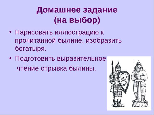 Домашнее задание (на выбор) Нарисовать иллюстрацию к прочитанной былине, изоб...