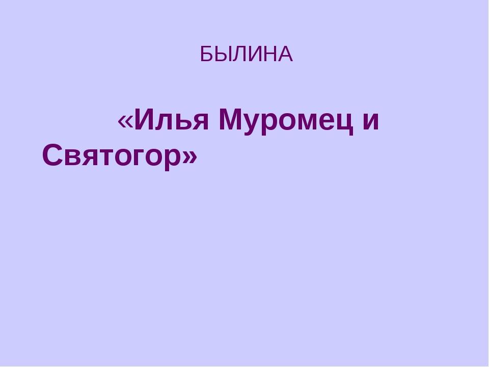 «Илья Муромец и Святогор» БЫЛИНА