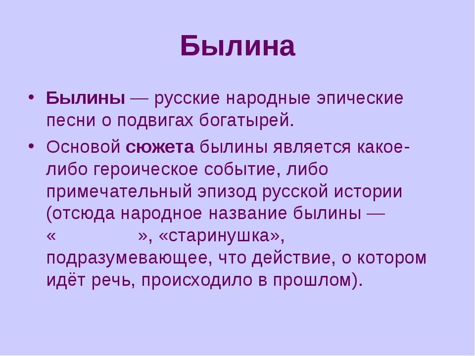 Былина Былины— русские народные эпические песни о подвигах богатырей. Осново...