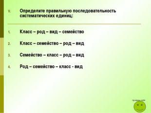 Определите правильную последовательность систематических единиц: Класс – род