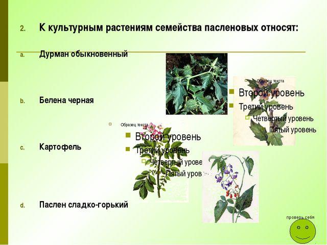 К культурным растениям семейства пасленовых относят: Дурман обыкновенный Беле...