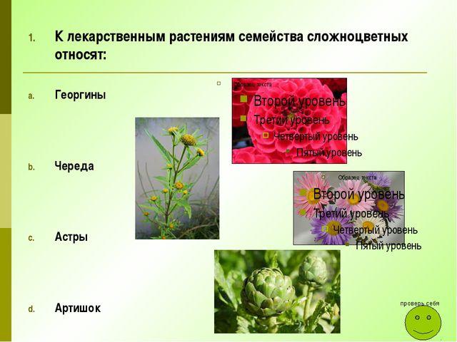 К лекарственным растениям семейства сложноцветных относят: Георгины Череда Ас...