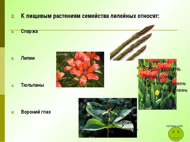 К пищевым растениям семейства лилейных относят: Спаржа Лилии Тюльпаны Вороний...