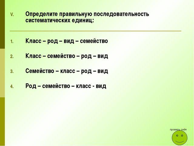 Определите правильную последовательность систематических единиц: Класс – род...