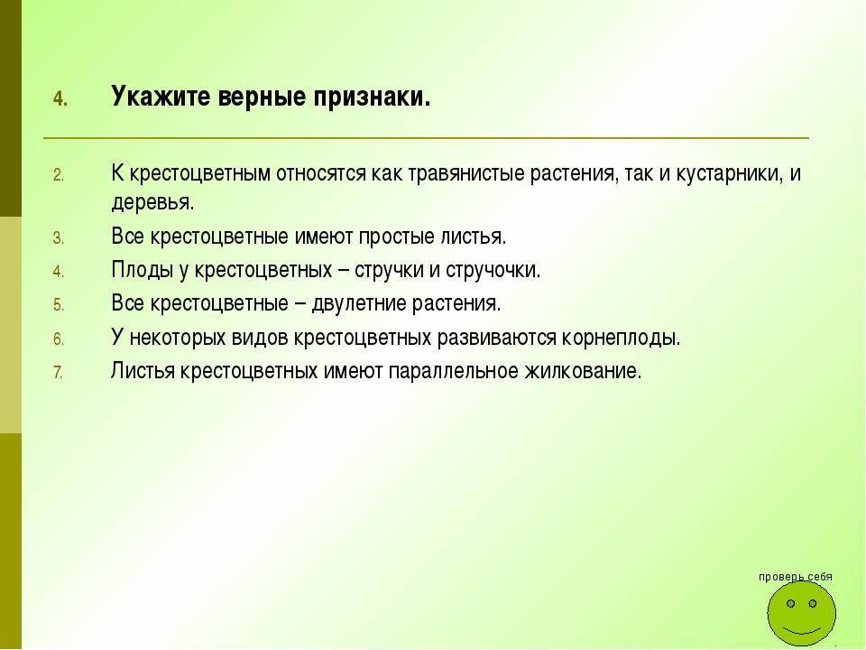 Укажите верные признаки. К крестоцветным относятся как травянистые растения,...