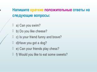 Напишите краткие положительные ответы на следующие вопросы: