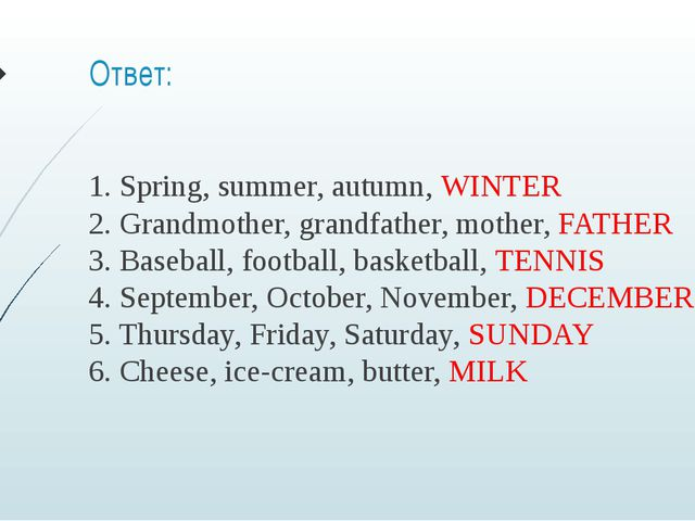 Ответ: 1. Spring, summer, autumn, WINTER 2. Grandmother, grandfather, mother,...