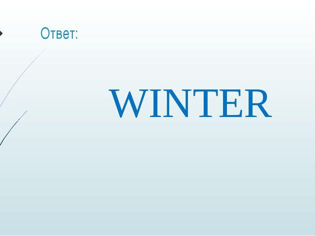 Ответ: WINTER