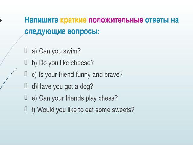 Напишите краткие положительные ответы на следующие вопросы:        ...