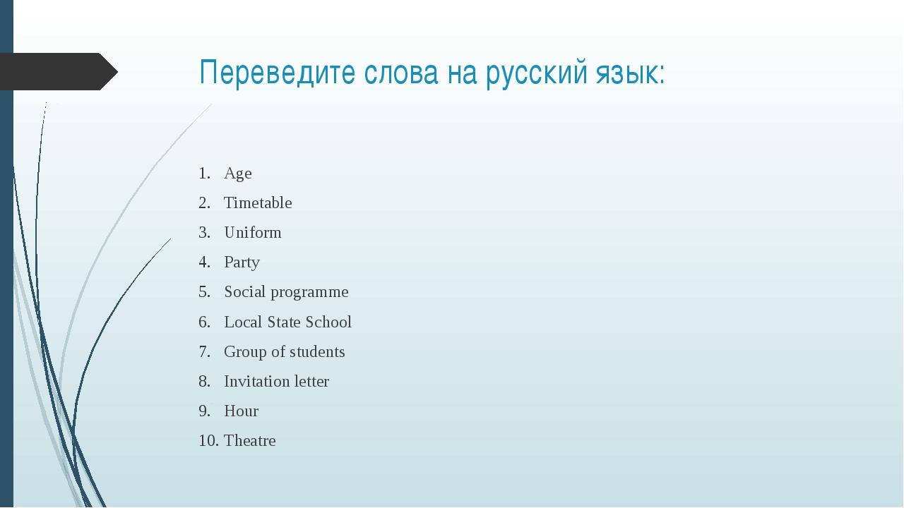 Переведите слова на русский язык: Age Timetable Uniform Party Social programm...