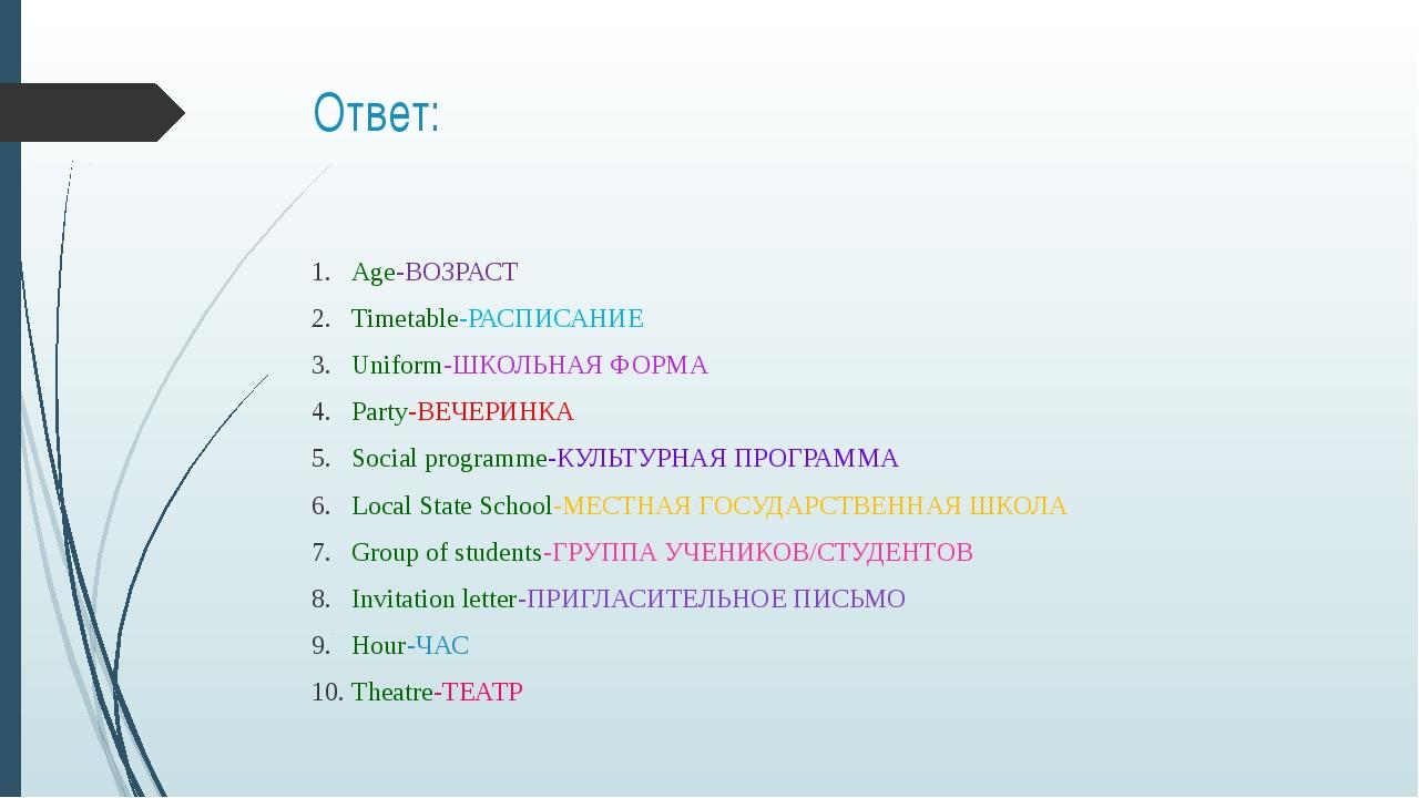 Ответ: Age-ВОЗРАСТ Timetable-РАСПИСАНИЕ Uniform-ШКОЛЬНАЯ ФОРМА Party-ВЕЧЕРИНК...