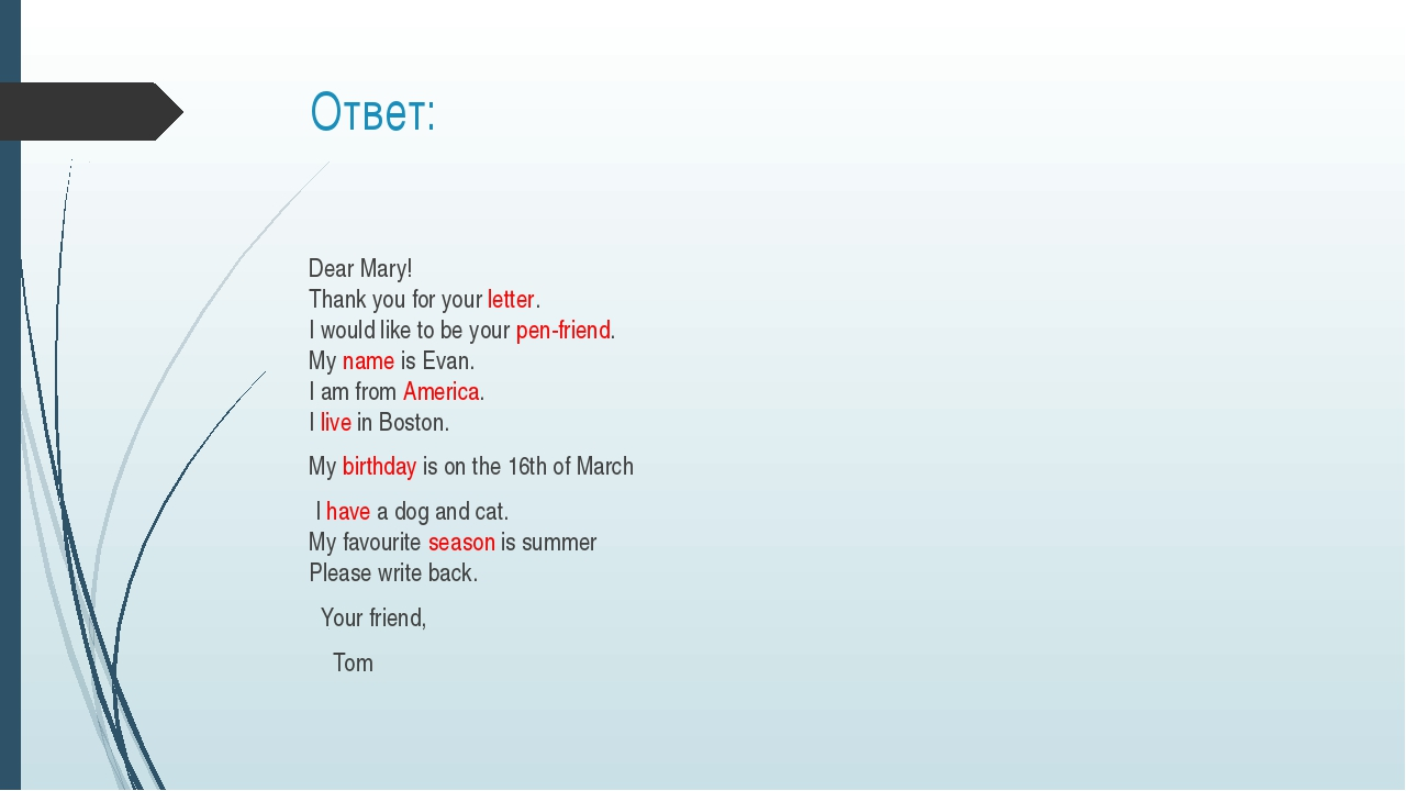 Ответ: Dear Mary!  Thank you for your letter.   I would like to be your pen-f...