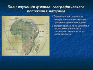 План изучения физико- географического положения материка 1.Определите, как ра