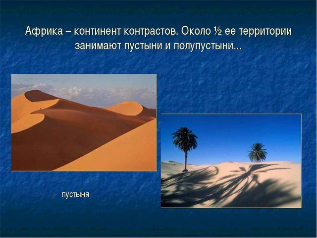 Африка – континент контрастов. Около ½ ее территории занимают пустыни и полуп...
