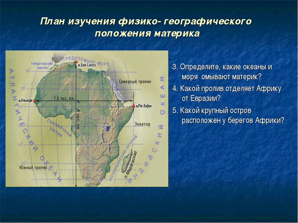 3. Определите, какие океаны и моря омывают материк? 4. Какой пролив отделяет...