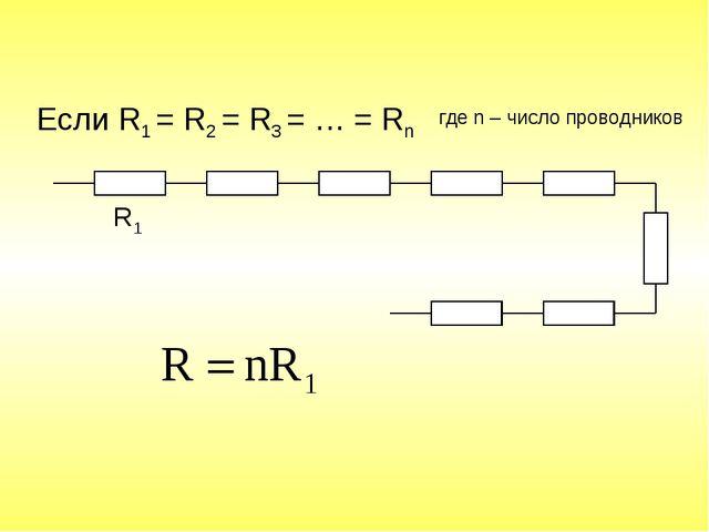 R1 Если R1 = R2 = R3 = … = Rn где n – число проводников