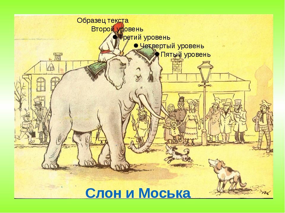 слон и моська раскраска распечатать