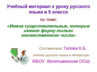 Учебный материал к уроку русского языка в 5 классе по теме: «Имена существите