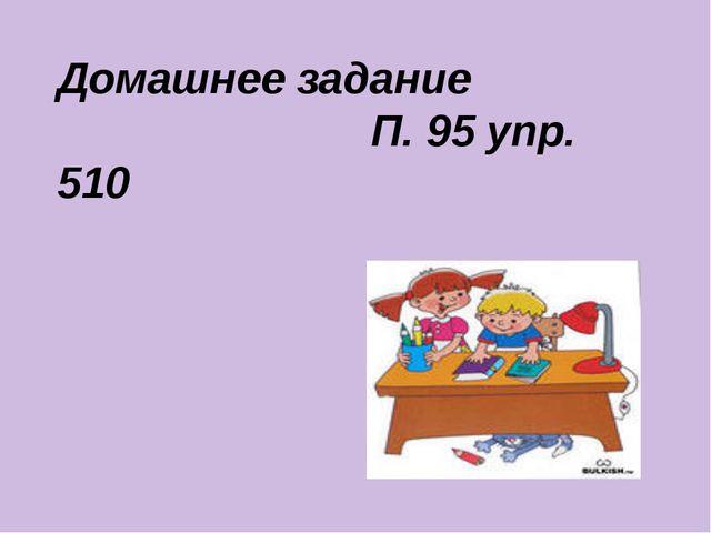 Домашнее задание П. 95 упр. 510