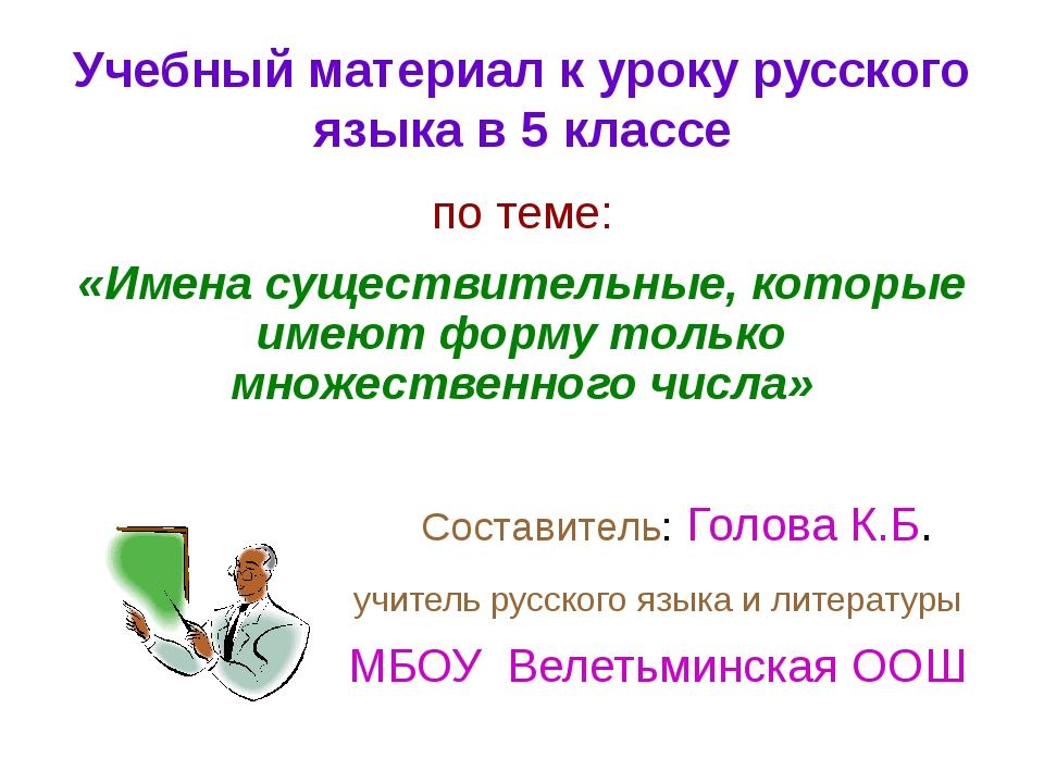 Учебный материал к уроку русского языка в 5 классе по теме: «Имена существите...