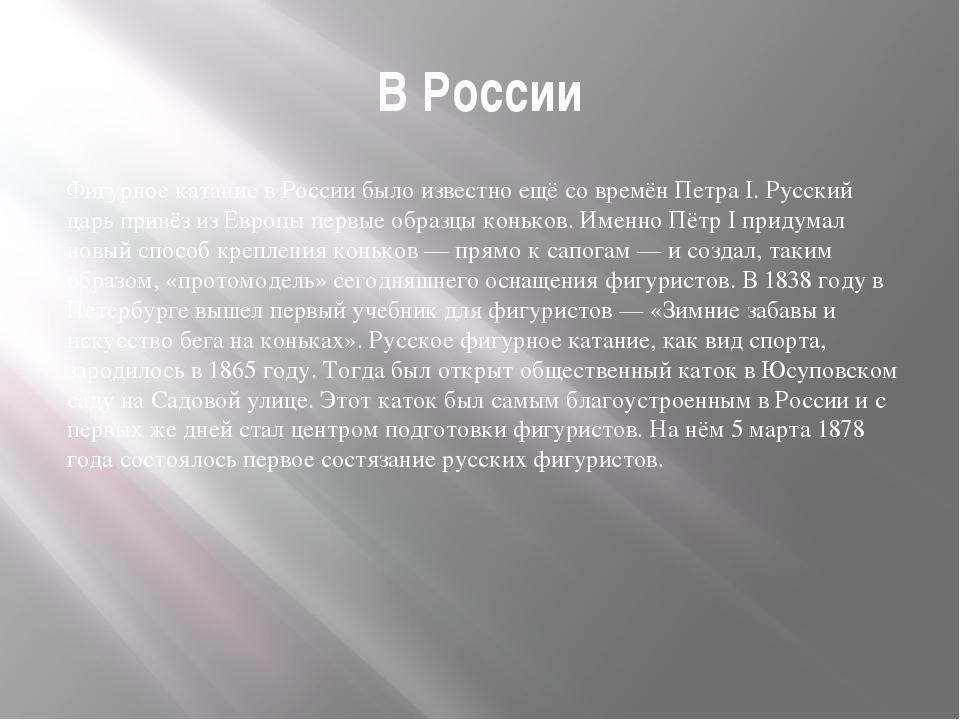В России Фигурное катание в России было известно ещё со времён Петра I. Русск...